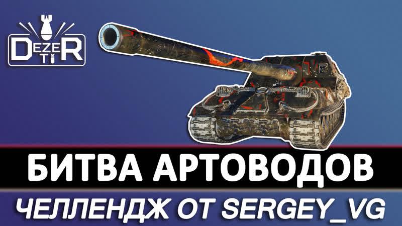 Челлендж от Sergey_VG на Арте 10 уровня. Стрим танки.