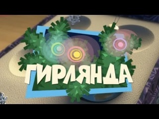 Новые МультФильмы - Фиксики - Гирлянда