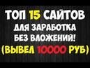 🔴Топ 15 сайтов для заработка без вложений 2018💰 Вывел 10000 рублей