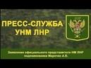 15 октября 2018 г. Заявление официального представителя НМ ЛНР подполковника Марочко А. В.