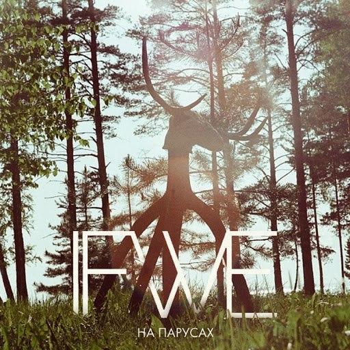 ifwe альбом На парусах