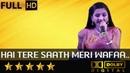 Hai Tere Saath Meri Wafaa है तेरे साथ मेरी वफा from Hindustan Ki Kasam 1973 by Jaya Lakshmi
