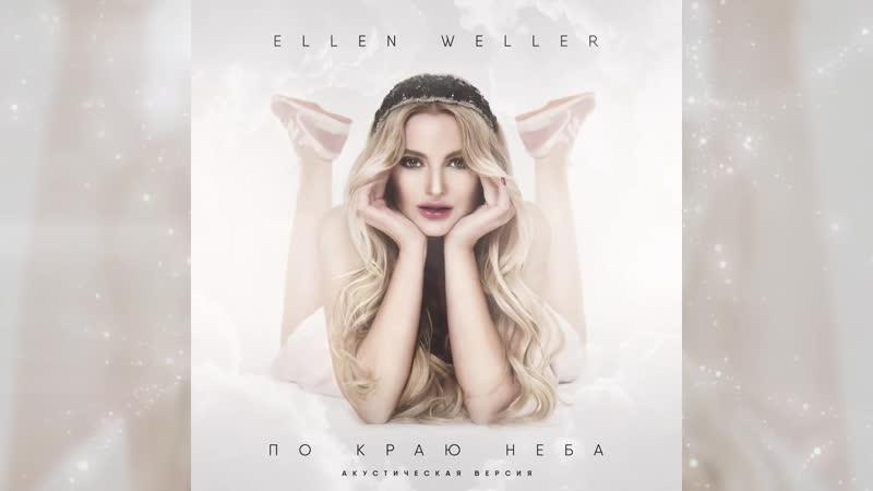 Ellen Weller - По краю неба (Акустическая версия) Official Audio 2018