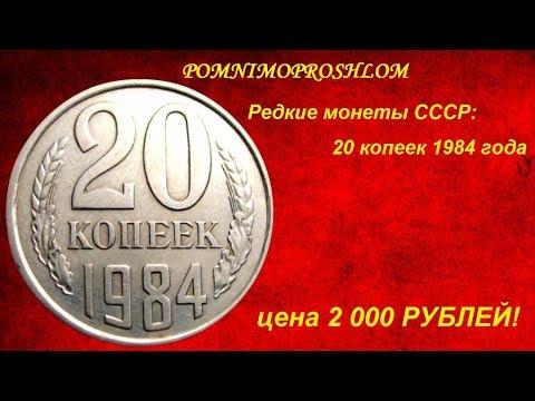 Редкие монеты СССР: 20 копеек 1984 - цена 2 000 рублей!