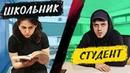 ЕКЗАМЕНИ ШКОЛЬНИК VS СТУДЕНТ