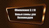 Обновление 3.1.10. Тотал Вар Арена.