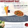 Restaurant day в кафе Pele-Mele 16 ноября