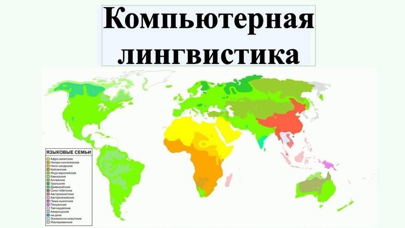 Компьютерная лингвистика (рассказывает филолог Леонид Иомдин)