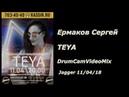 Ермаков СергейTEYA-DrumCamVideoMix/Jagger 4/18