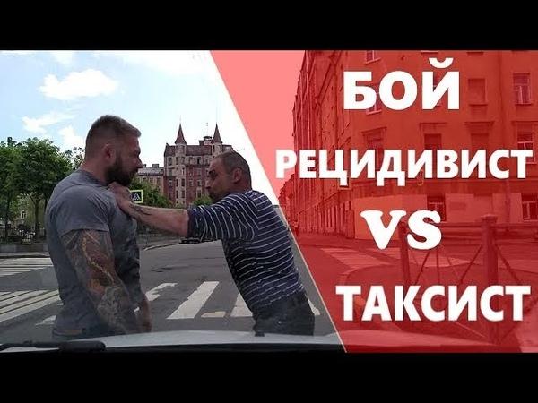 Уголовник рецидивист сцепился с водителем Яндекс такси