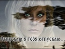 ОТПУСКАЮ,Я ТЕБЯ, ОТПУСКАЮ - Светлана Тернова Я испила до дна,эти сладкие муки