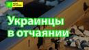Украинцы в отчаянии: количество суицидов продолжает расти [11.09.2018]