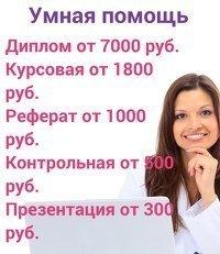 Диплом на заказ нижневартовск реферат курсовые на заказ на лиговском