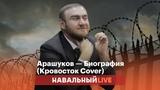 Рауф Арашуков Биография (Кровосток cover)