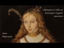 Портрет принцессы Сибиллы Клевской или Принцесса Сибилла Клевская в наряде невесты Лукас Кранах