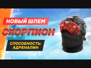 Guns of boom - новый шлем: скорпион