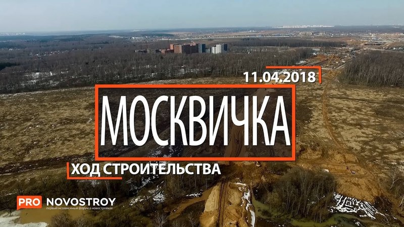ЖК Москвичка