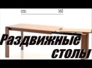 Стол трансформер. Обеденный стол раздвижной. Стол складной трансформер. Столы кухонные раскладные.