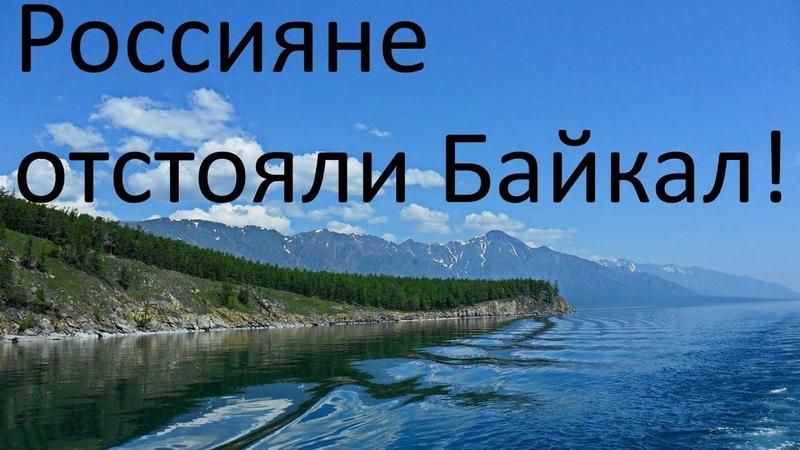 Внимание ! Россияне отстояли БАЙКАЛ ! Суд запретил строительство Китайского завода на Байкале !