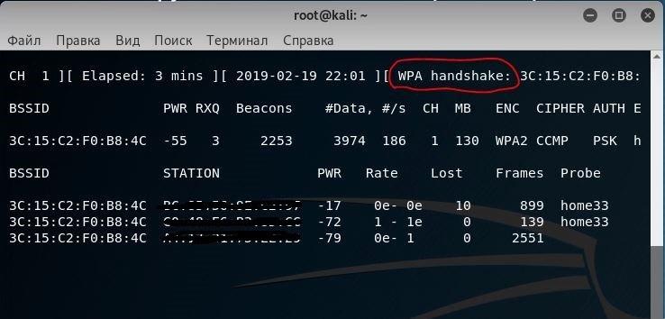 Взлом пароля Wi-Fi. Атака «захват рукопожатия». Реализация и защита, изображение №5
