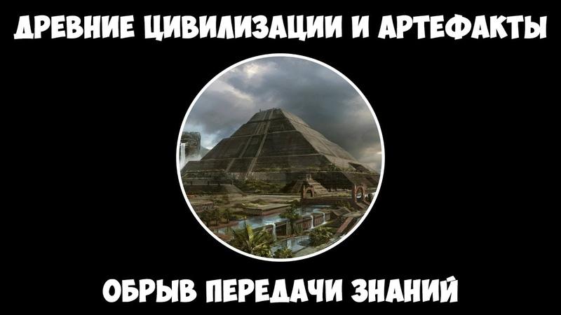 Древние цивилизации и артефакты - Обрыв передачи знаний. » Freewka.com - Смотреть онлайн в хорощем качестве