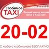 ♥♥♥ЛЮБИМОЕ ТАКСИ♥♥♥ г.Харьков