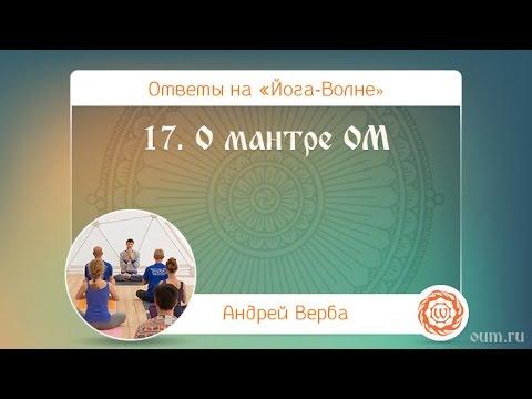 А.Верба. Ответы на «Йога-Волне». 17. О мантре ОМ