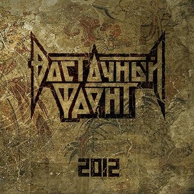 Дебютный альбом группы ВОСТОЧНЫЙ ФРОНТ - 2012