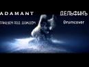 "Adamant - "" Танцуем под дождём "" (ДельфинЪ DRUMCOVER)"