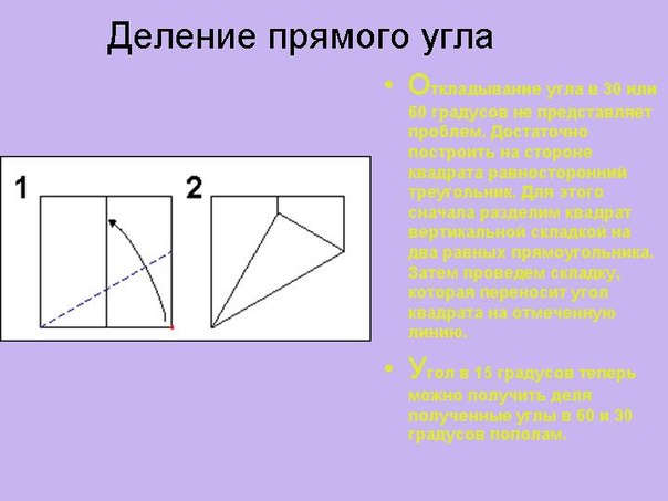 вместе с оригами.
