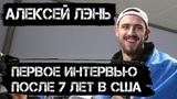 Алексей Лэнь - скучал за родными, 7 лет в США, про игроков сборной BcDream