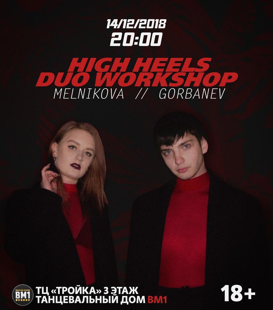 Афиша Тула HIGH HEELS / DUO WORKSHOP / 14 декабря 20:00