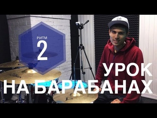 Урок на барабанах [Ритм 2] #урокинабарабанах #drumlesson #простойритм