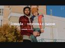 Lamoda x Прогулка с сыном