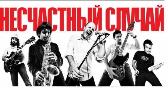Концерт группы Несчастный Случай в г. Днепропетровск. 2014