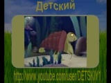 Лунтік Лунтик - Пиявка 8 серия Лунтик и его друзья 7zs$dyucd45d
