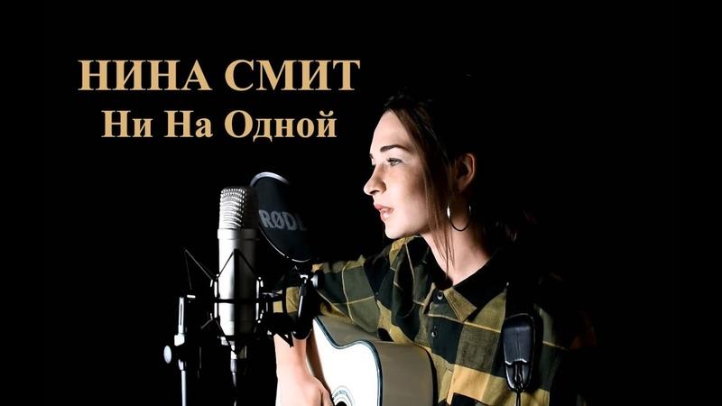 Нина Смит — Ни На Одной