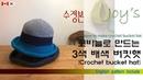 (18-47)3색배색 코바늘 버킷햇 ,코바늘 모자,벙거지모자,crochet bucket hat,crochet hat