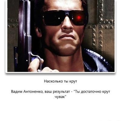 Вадим Антоненко, 27 ноября , id189029370