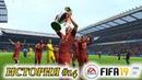 Прохождение FIFA 19 История 14 Дэнни чемпион и печалька в конце серии