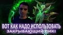 ЗАКРЫВАЮЩИЙ ПИК NECRO VS МАМКИН LONE DRUID