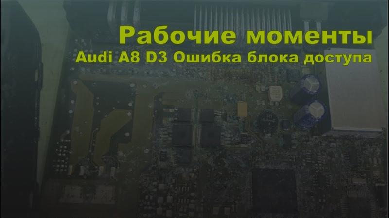Audi A8 D3 Ошибка блока доступа и запуска VAG 4E0 907 181