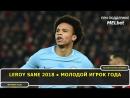 Leroy Sane 2018 ● Молодой игрок года