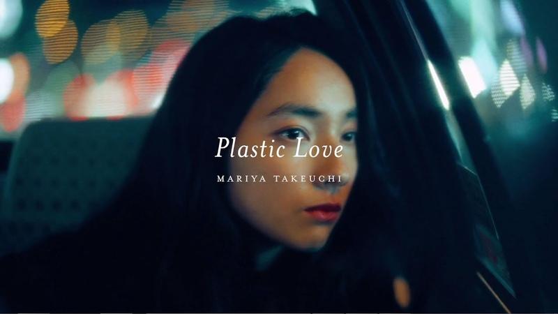 Mariya Takeuchi - Plastic Love (Short ver.)