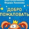 """Детский клуб """"Школа путешественников Ф.Конюхова"""""""
