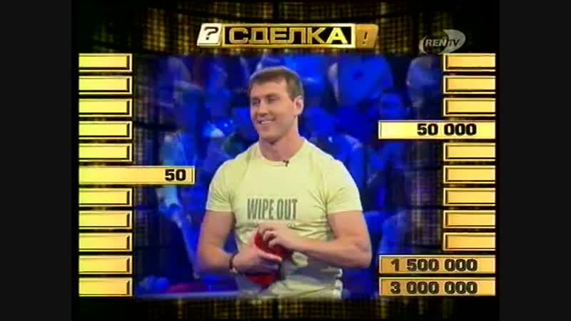 Сделка (РЕН-ТВ,12.07.2006)