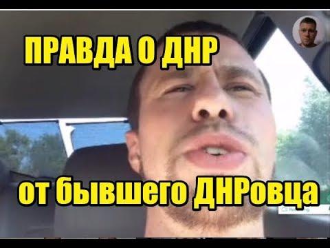 Боец ДНР о том, как Захарченко заказал убийство Жилина и как Оплот воевал против казаков