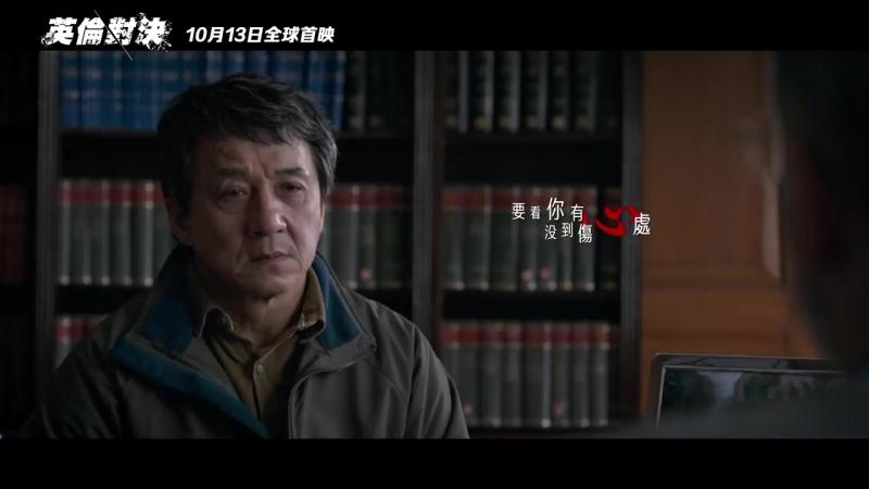 成龍 Jackie Chan _ 劉濤 Tao Liu - 普通人(官方版MV) - 電影《英倫對決》推廣曲 (Radio SaturnFM www.saturnfm.com)