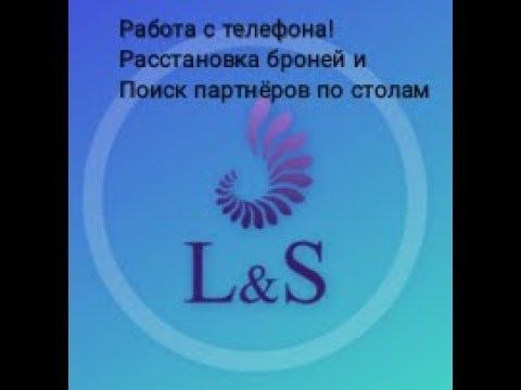 LS Club Работа с телефона, Расстановка броней и поиск партнёров