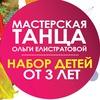 "Мастерская танца ""АНТРЕ"" Пенза"
